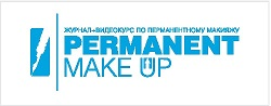 Журнал «PERMANENT Make-Up»